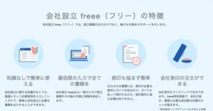 会社設立_freee