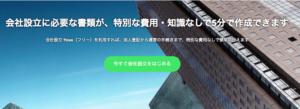 freee_会社設立