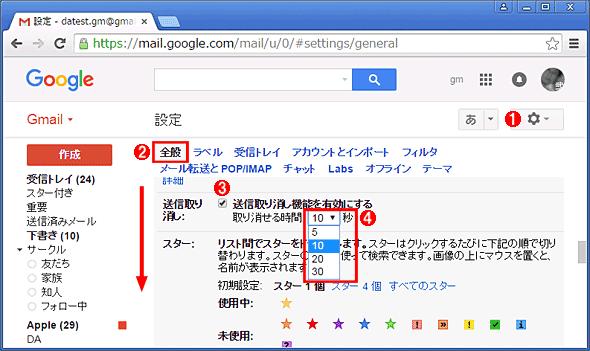 Gmail_取り消し2