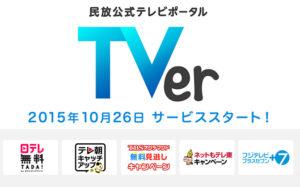 TVer_0
