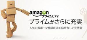 amazon_プライム_動画_1.jpg