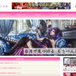 台湾変身写真館様サイトを制作しました