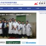 日本大学歯学部様サイトを制作しました