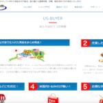 US-BUYER.com様ウェブサイトを一部リニューアルしました!【ホームページ制作】