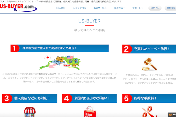 us-buyer.com