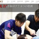 日本オランダ徒手療法協会『DMTマニュプレーションスクール』様ウェブサイトを制作致しました!