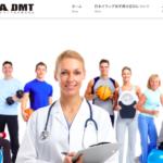『オランダ徒手療法協会』様のホームページをリニューアル致しました