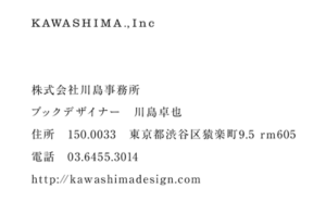 kawashima-design-top