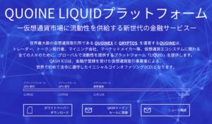 QUOINE_LIQUID_プラットフォーム